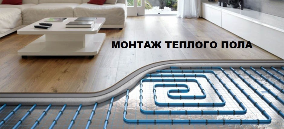 Монтаж теплого пола киев